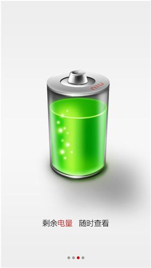 3电池new0630.jpg