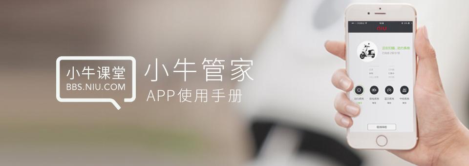 小牛管家app使用手册.jpg