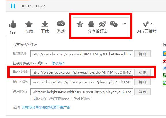 添加视频-flash插入方式.png
