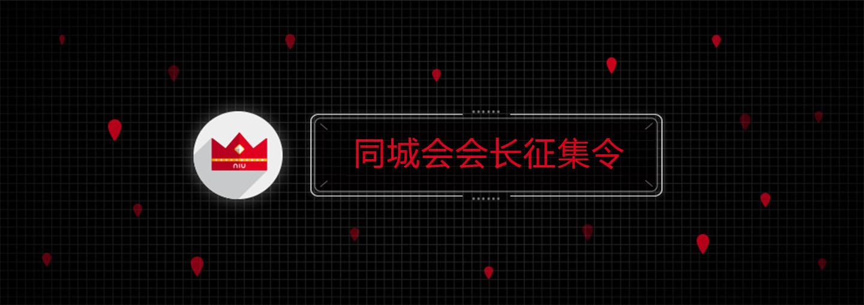 同城会会长征集令(大).jpg