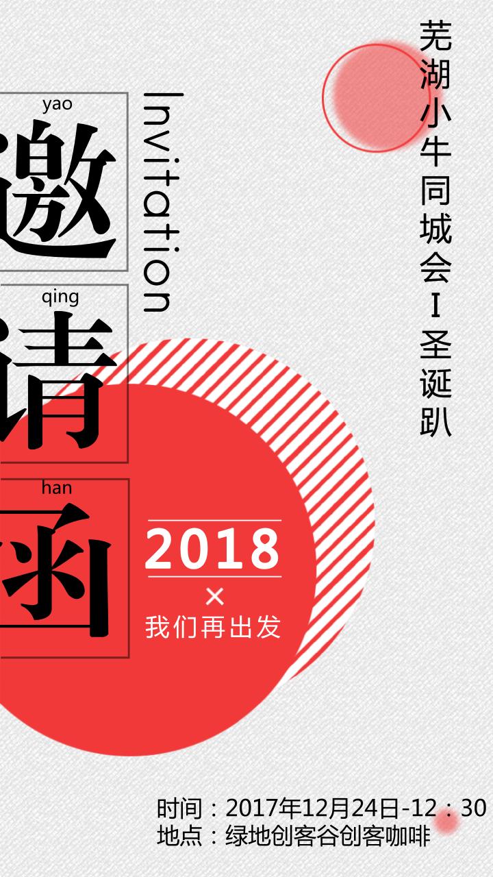 默认标题_朋友圈邀请函_2017.12.19 (6).png