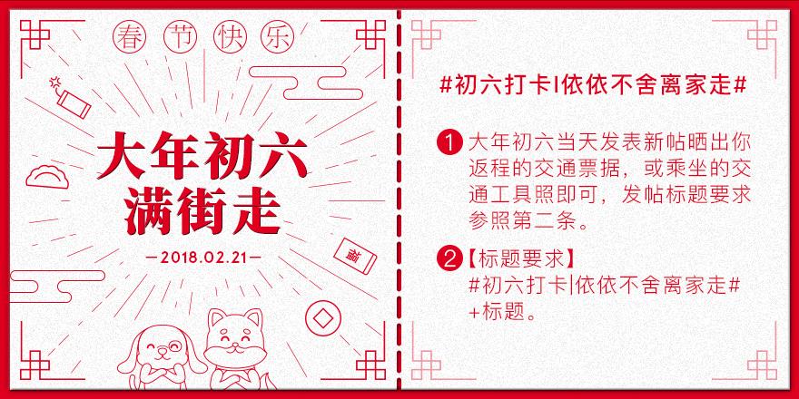 春节打卡初六.jpg