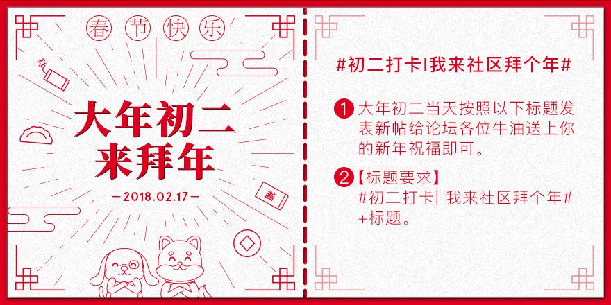 春节打卡初二.jpg
