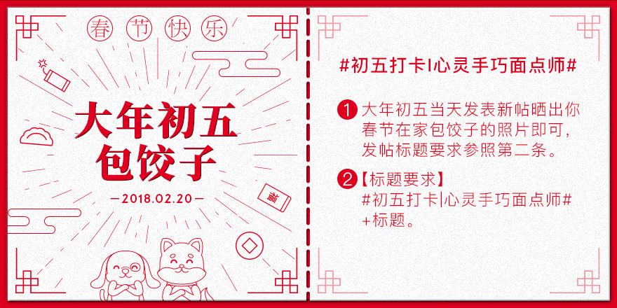 春节打卡初五.jpg