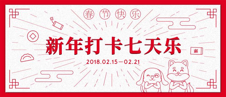 新年打卡七天乐--790-340.jpg