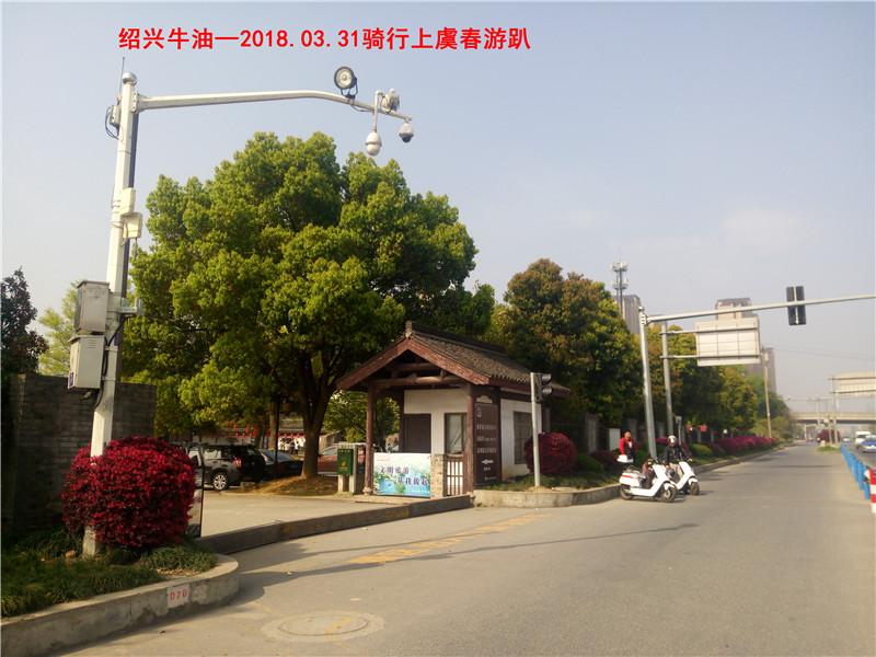 上虞春游游记04.jpg