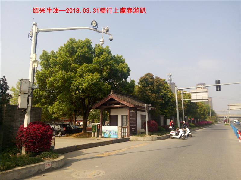 上虞春游游记03.jpg