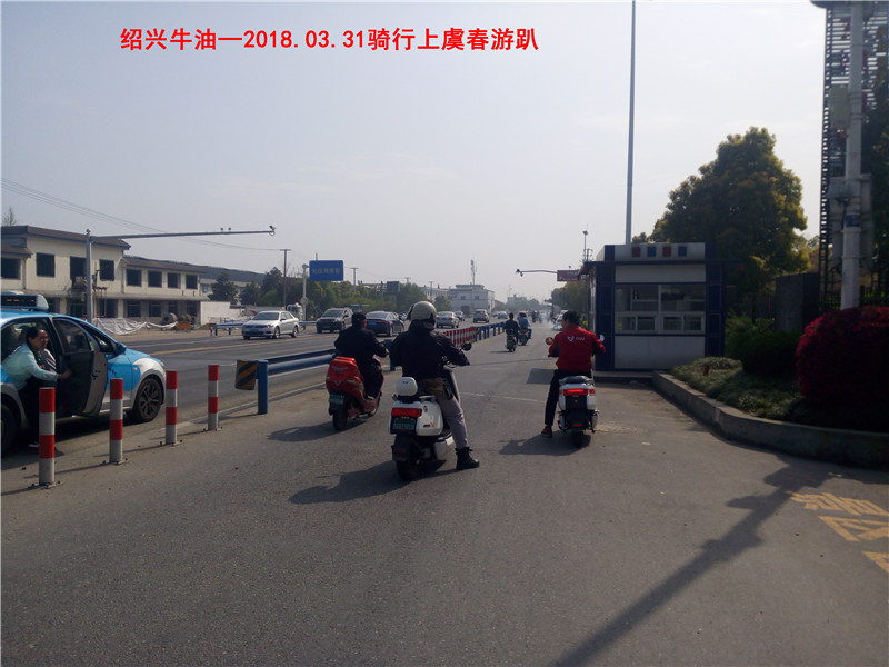 上虞春游游记13.jpg
