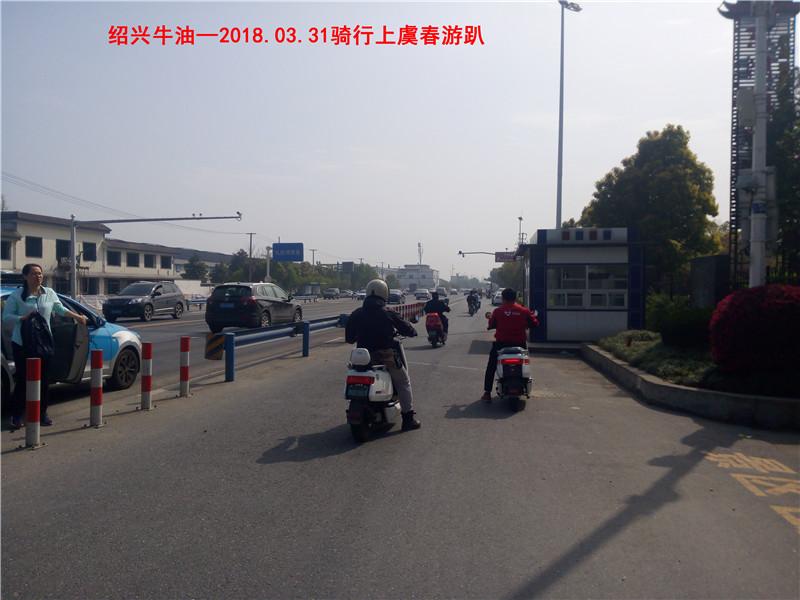 上虞春游游记14.jpg