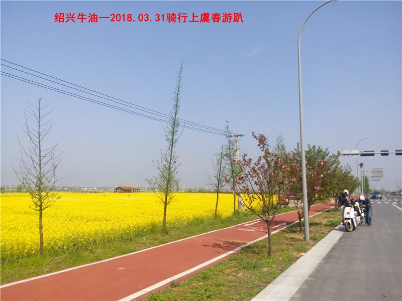 上虞春游游记88.jpg