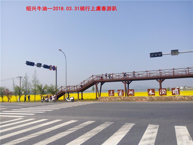 上虞春游游记102.jpg