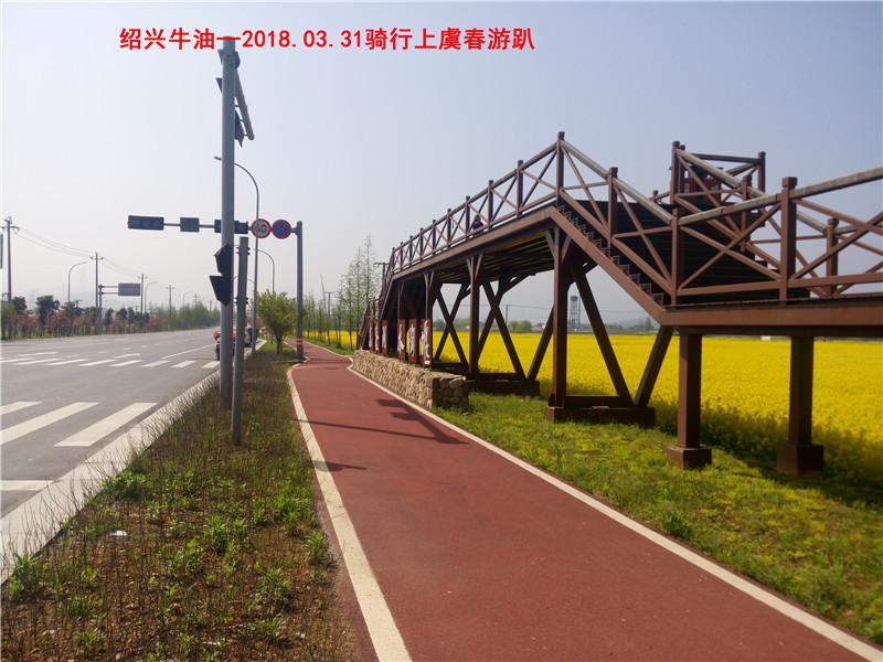 上虞春游游记106.jpg