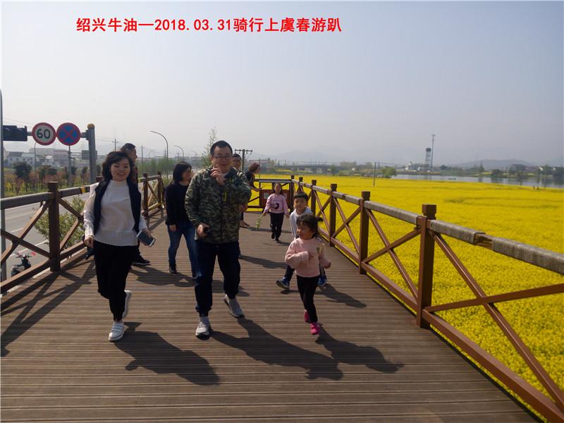 上虞春游游记110.jpg