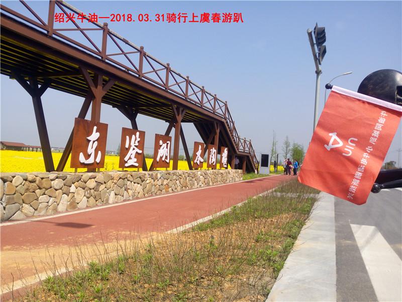 上虞春游游记122.jpg