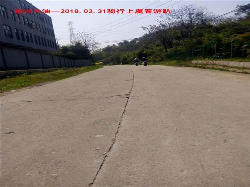 上虞春游游记150.jpg