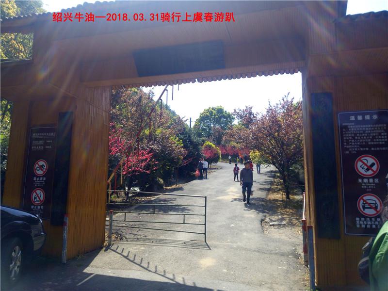 上虞春游游记214.jpg