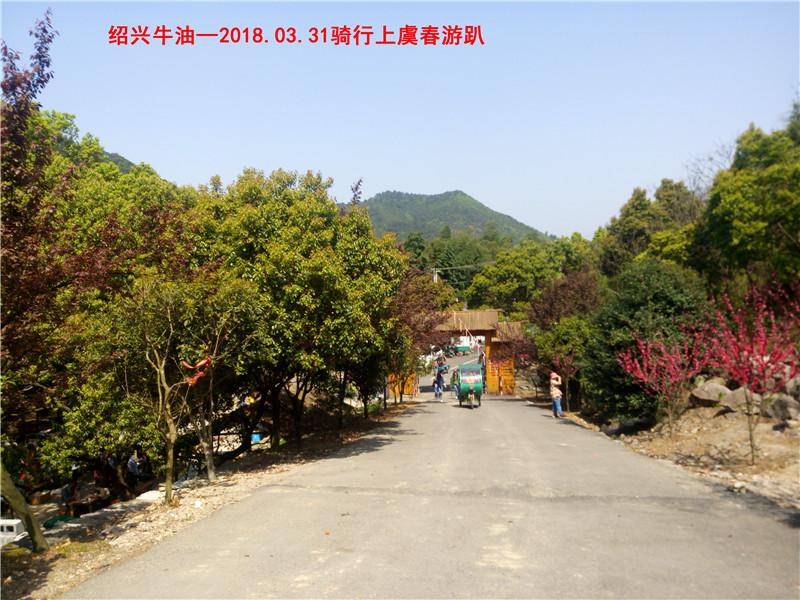 上虞春游游记215.jpg