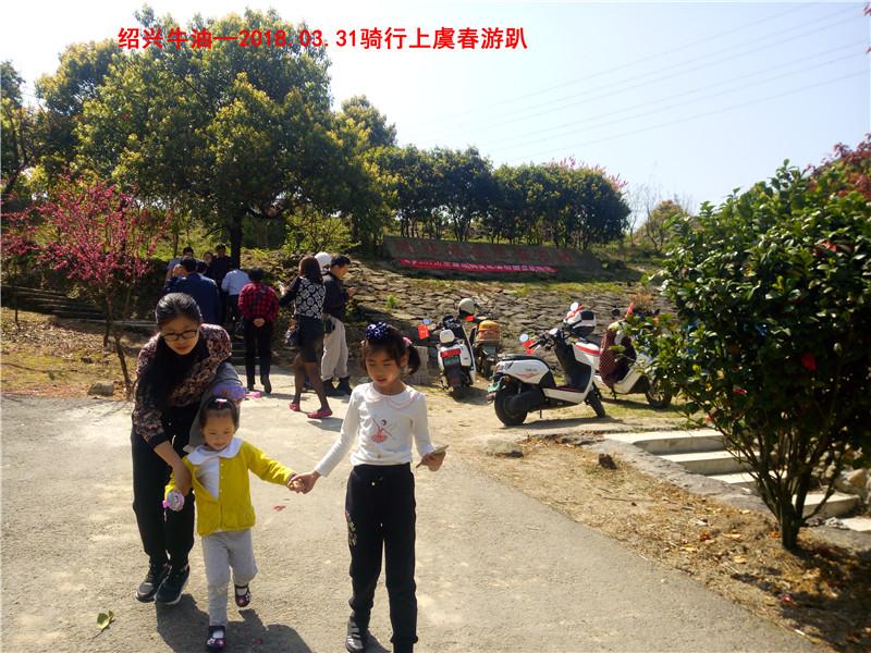 上虞春游游记236.jpg