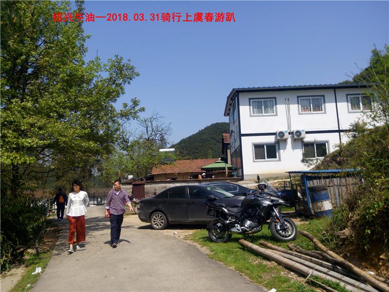 上虞春游游记269.jpg