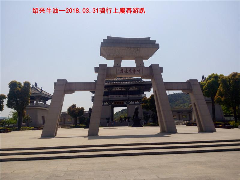 上虞春游游记343.jpg