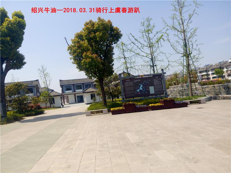 上虞春游游记347.jpg