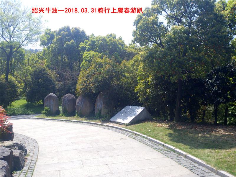 上虞春游游记366.jpg