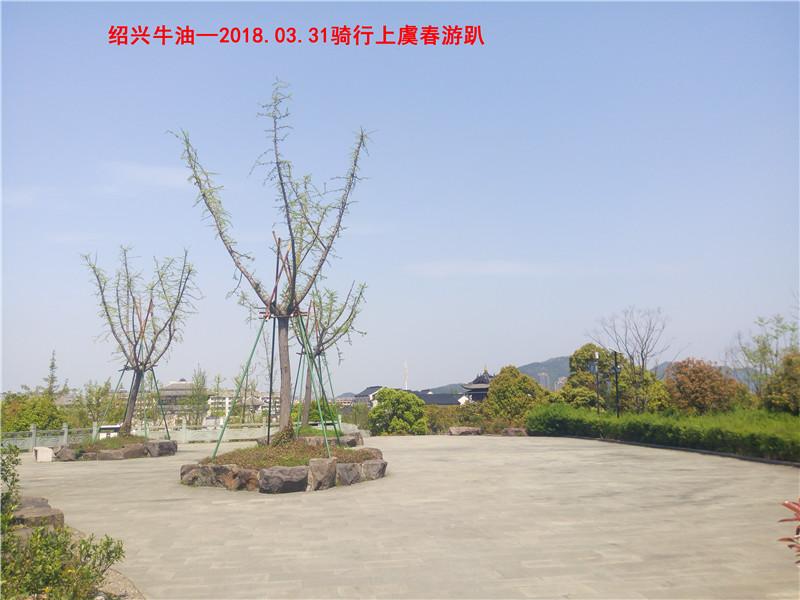 上虞春游游记367.jpg