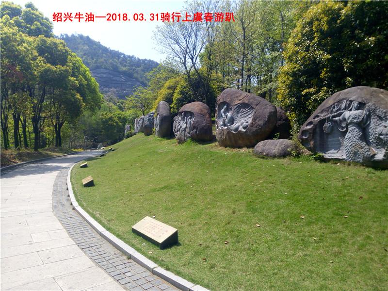 上虞春游游记370.jpg