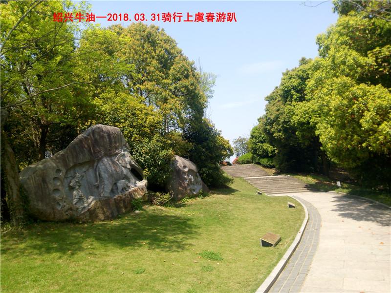 上虞春游游记371.jpg