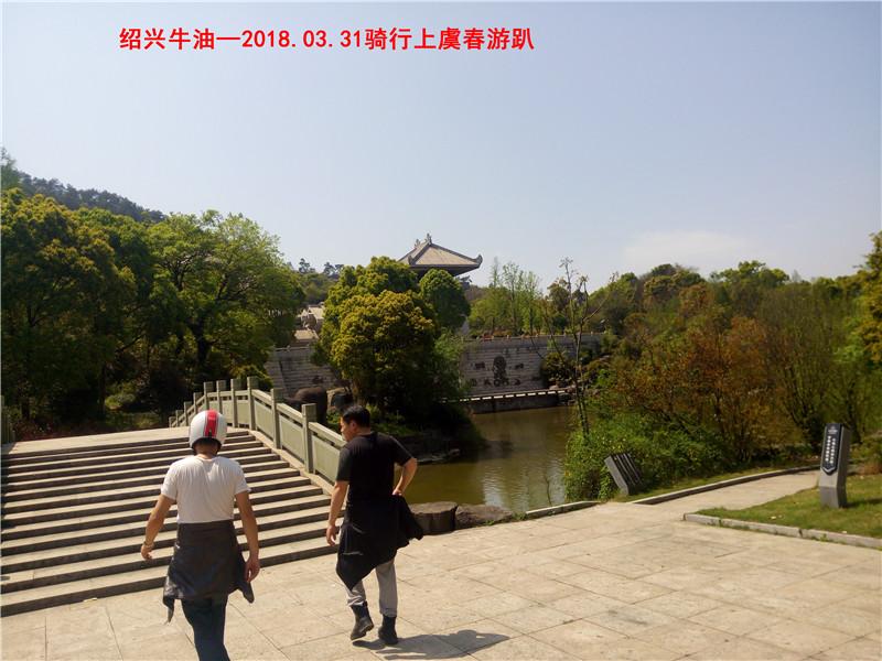 上虞春游游记373.jpg
