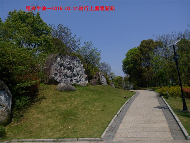 上虞春游游记374.jpg