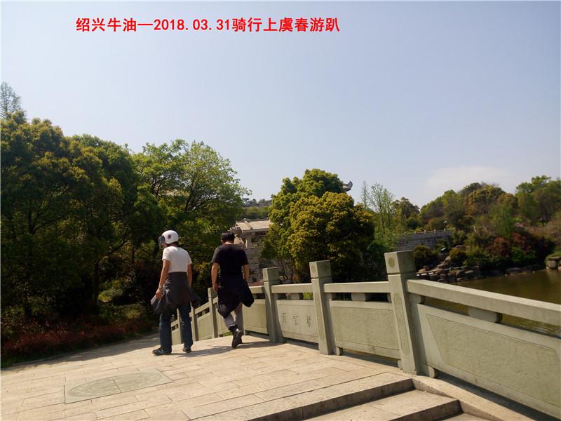上虞春游游记375.jpg