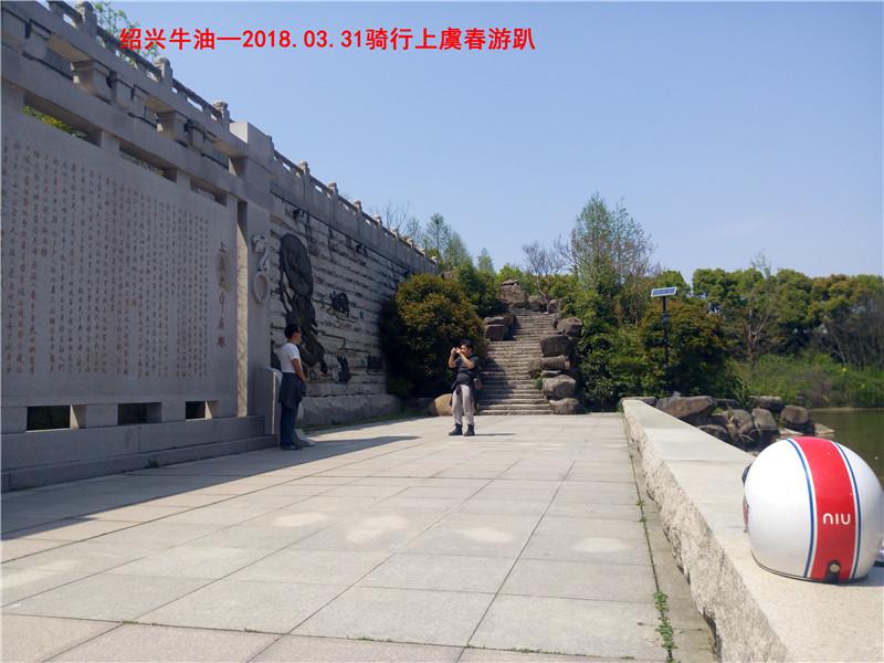 上虞春游游记384.jpg