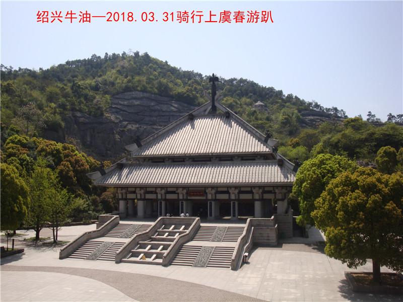 上虞春游游记388.jpg