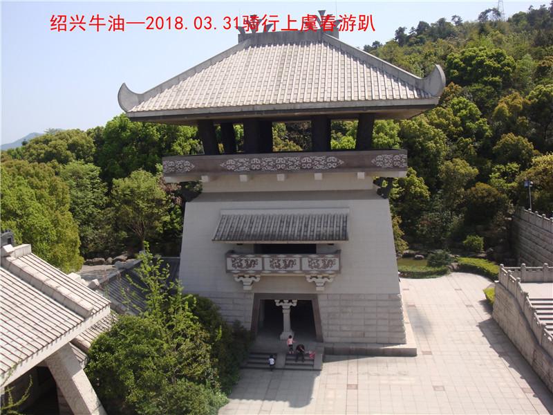 上虞春游游记389.jpg