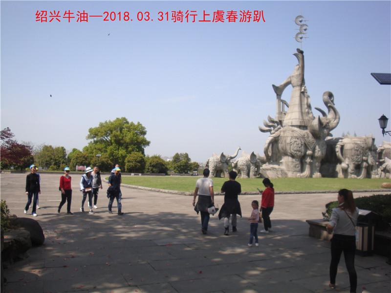 上虞春游游记422.jpg