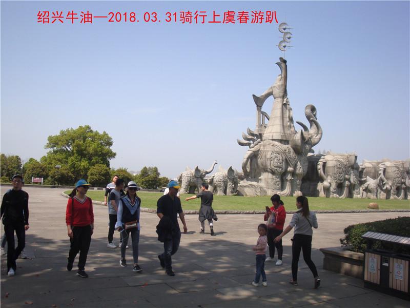 上虞春游游记423.jpg