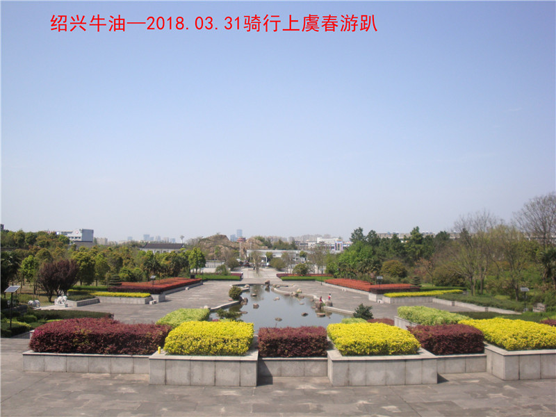 上虞春游游记430.jpg