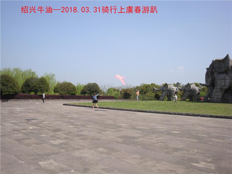 上虞春游游记440.jpg