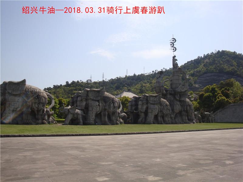 上虞春游游记441.jpg