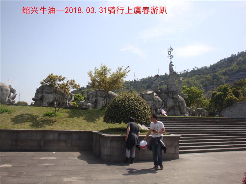 上虞春游游记445.jpg