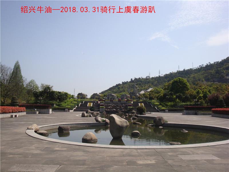 上虞春游游记449.jpg