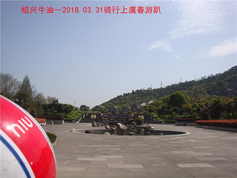 上虞春游游记451.jpg