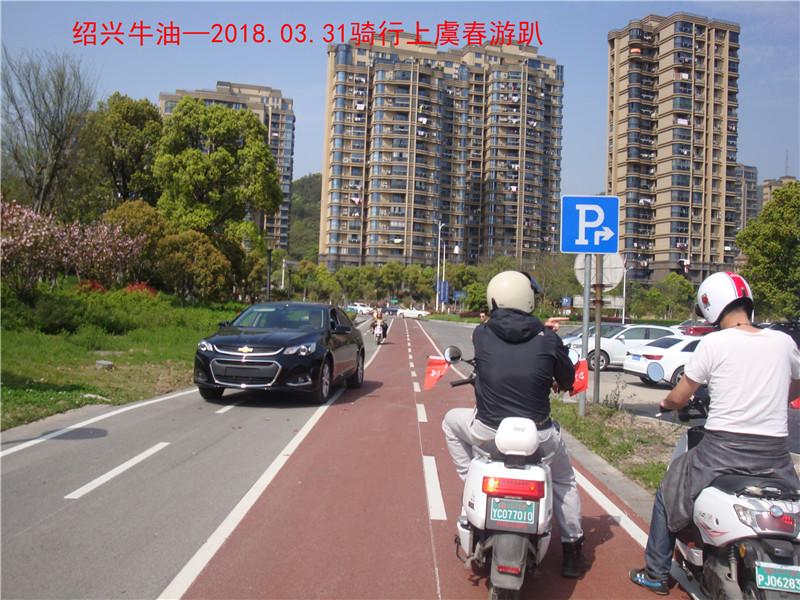 上虞春游游记476.jpg