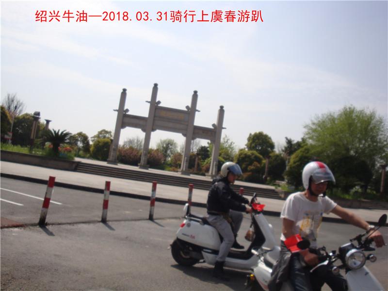 上虞春游游记479.jpg