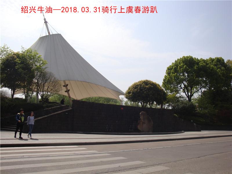 上虞春游游记484.jpg