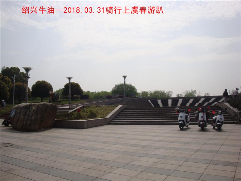 上虞春游游记485.jpg