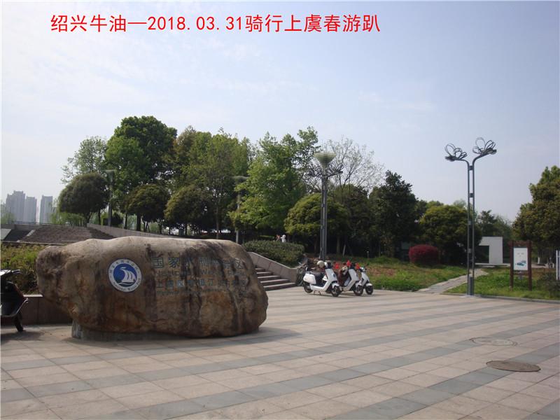 上虞春游游记486.jpg