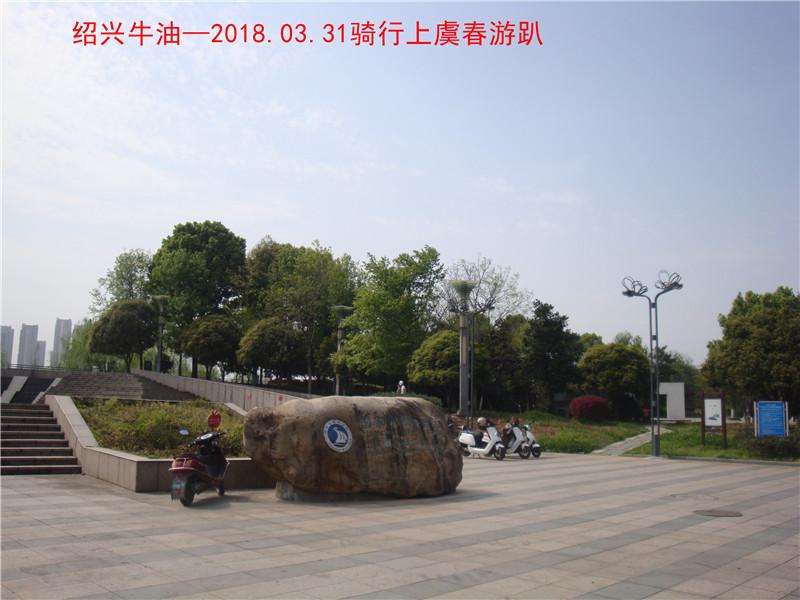 上虞春游游记487.jpg