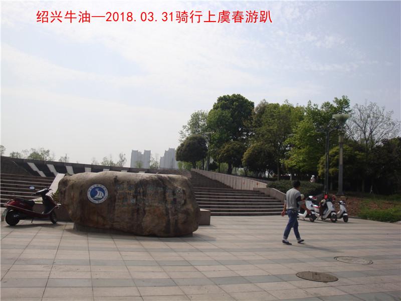 上虞春游游记489.jpg